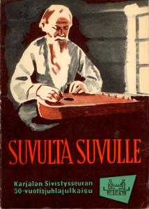 Suvulta suvulle Karjalan Sivistysseuran 50-vuotisjuhlajulkaisu,